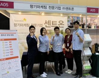 센트온, '2019 국제 향기 페스티벌' 참가